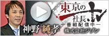 社長TV ジゾン 神野純孝